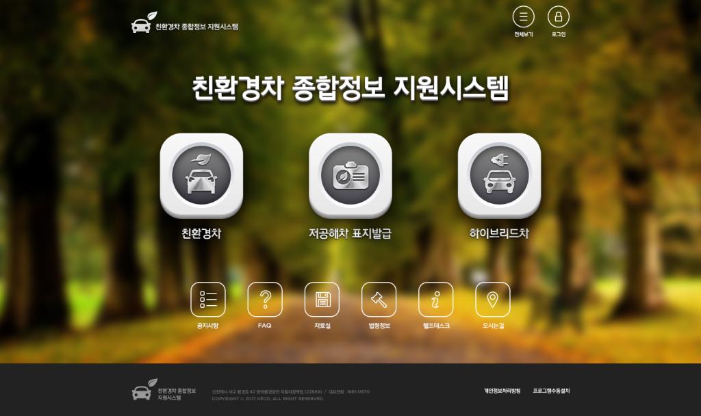 한국환경공단 친환경차보조금지원사이트 디자인&퍼블리싱